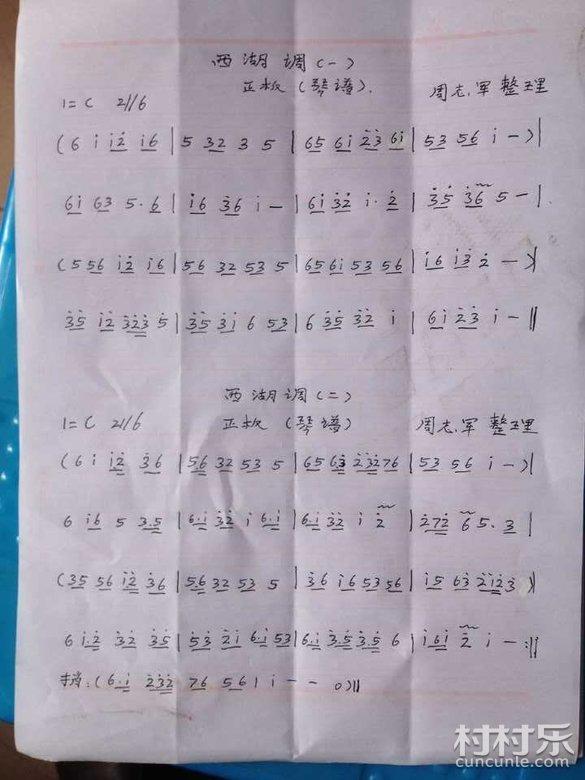 邵东花鼓戏音乐曲谱 3 西湖调 一,二
