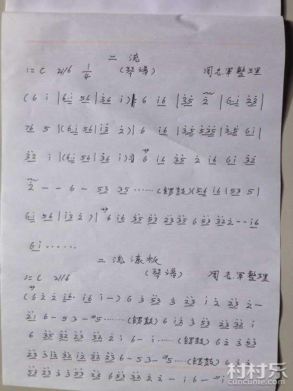 邵东花鼓戏音乐曲谱 4 二流,二流滚板