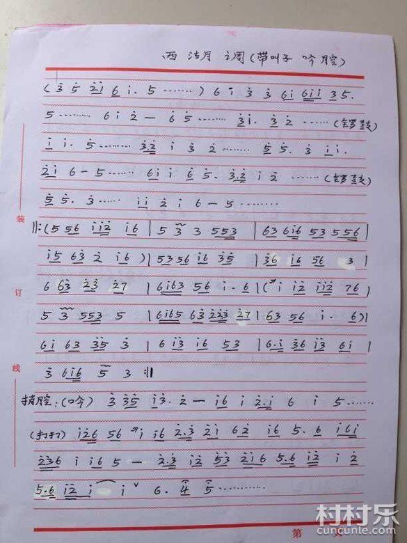 邵东花鼓戏音曲谱 89 西湖调带叫子吟腔