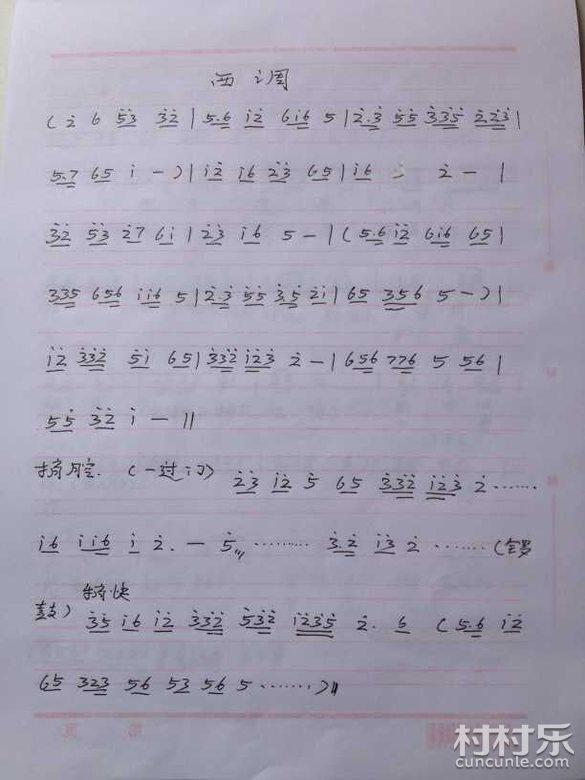 邵东花鼓戏曲谱 90 西调